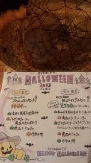 ハロウィーン限定メニューは10月末までです!