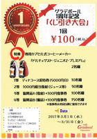 グラデボール1周年記念「くじ引き大会」!  ~3月31日まで